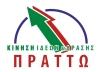 Πρόσκληση σε εκδήλωση του Πράττω με θέμα την Δημοκρατία και την Συνταγματική αναθεώρηση