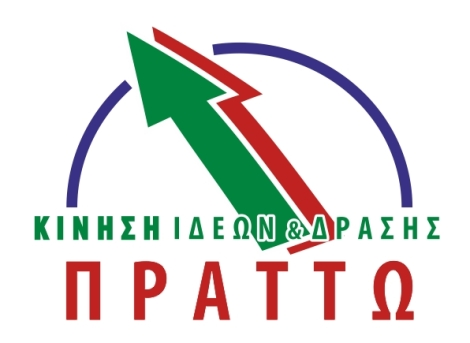 Ανοιχτή εκδήλωση για τα προβλήματα και τις δυσκολίες της κυβέρνησης Σωτηρίας τηςχώρας
