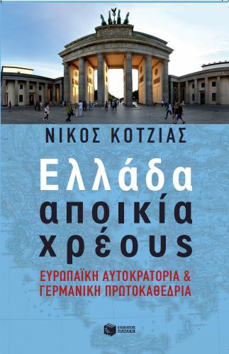 biblio_kotzias