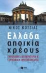 Kotzias_exo_web