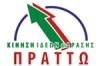 Ανακοίνωση του ΠΡΑΤΤΩ για την ομιλία του Κ. Μητσοτάκη στηΔΕΘ