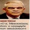 Συνέντευξη του Αναπληρωτή Υπουργού Προστασίας του Πολίτη Νίκου Τόσκα στην εφημερίδαΑγορά