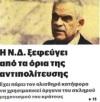 Συνέντευξη Αν. Υπουργού Προστασίας του Πολίτη, Νίκου Τόσκα στην εφημερίδα«Αυγή»