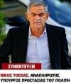 """Συνέντευξη Αν. Υπουργού Προστασίας του Πολίτη Νίκου Τόσκα στην εφημερίδα""""Ειδήσεις"""""""