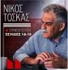 """Συνέντευξη Αν. Υπουργού Προστασίας του Πολίτη, Νίκου Τόσκα στην εφημερίδα """"Ελεύθερος Τύπος τηςΚυριακής"""""""