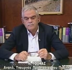 Συνέντευξη Αν. Υπουργού Προστασίας του Πολίτη, Νίκου Τόσκα στην εφημερίδα «ΝέαΣελίδα»