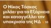 """Συνέντευξη Αν. Υπουργού Προστασίας του Πολίτη, Νίκου Τόσκα στην εφημερίδα """"ΝέαΣελίδα"""""""