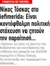 Συνέντευξη Αν.Υπουργού Προστασίας του Πολίτη Νίκου Τόσκα στoiefimerida.gr