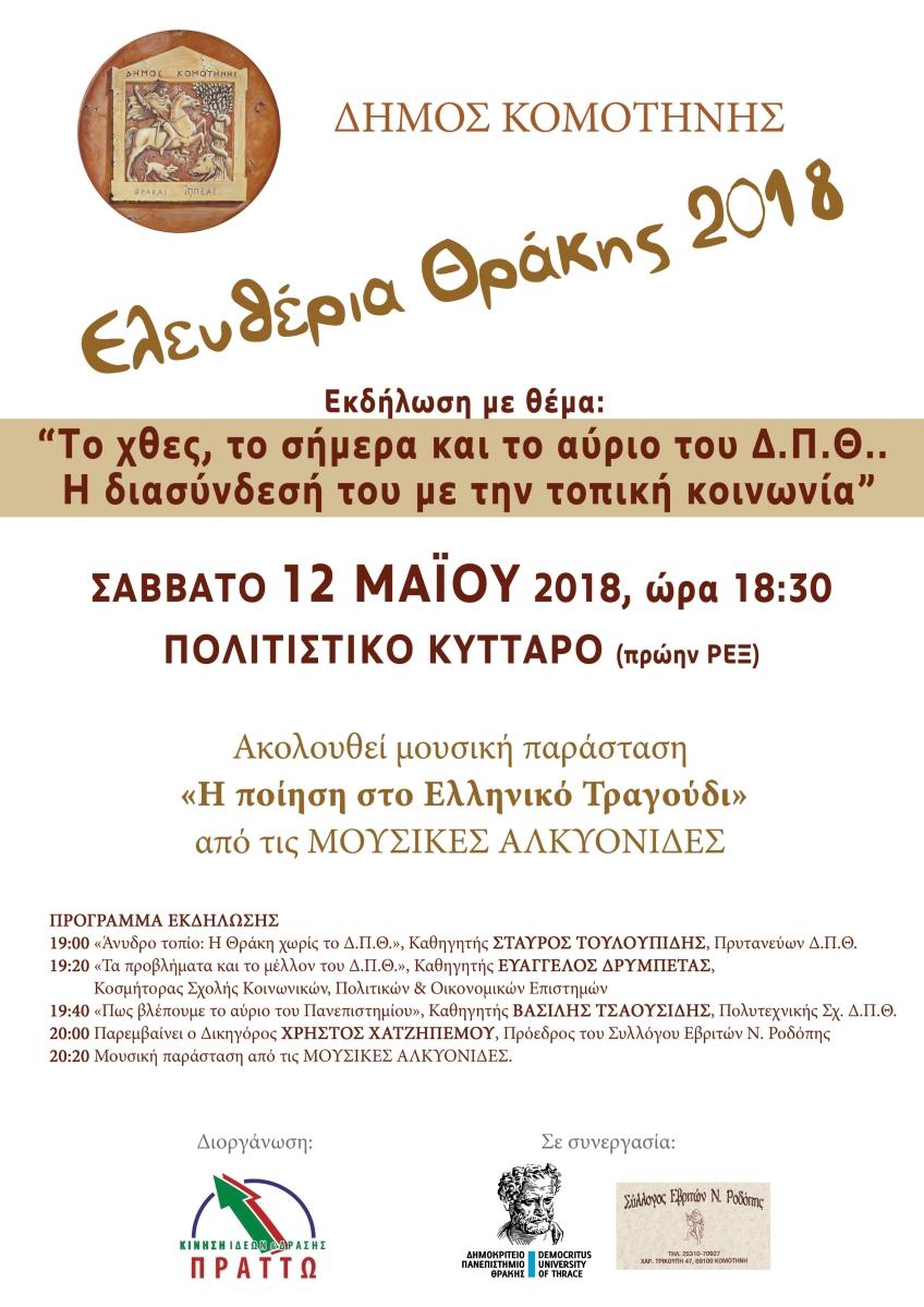 Εκδήλωση ΠΡΑΤΤΩ ν.Ροδόπης: «Το χθες, το σήμερα και το αύριο του Δημοκρίτειου Πανεπιστημίου και η διασύνδεση με την τοπική κοινωνία»